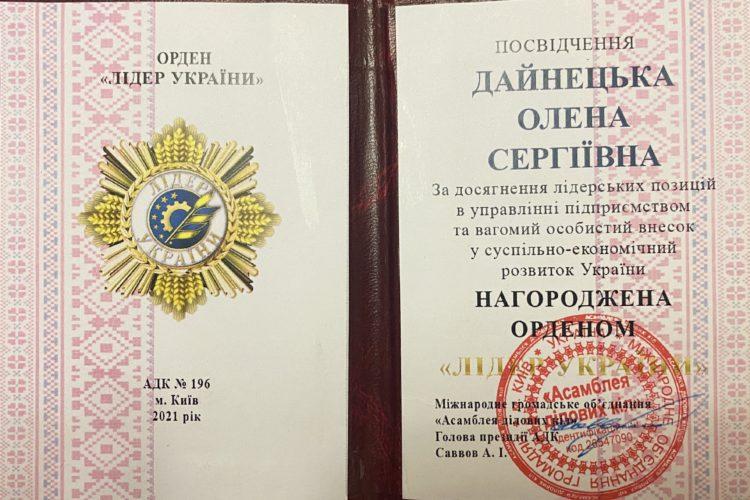Лидер Украины