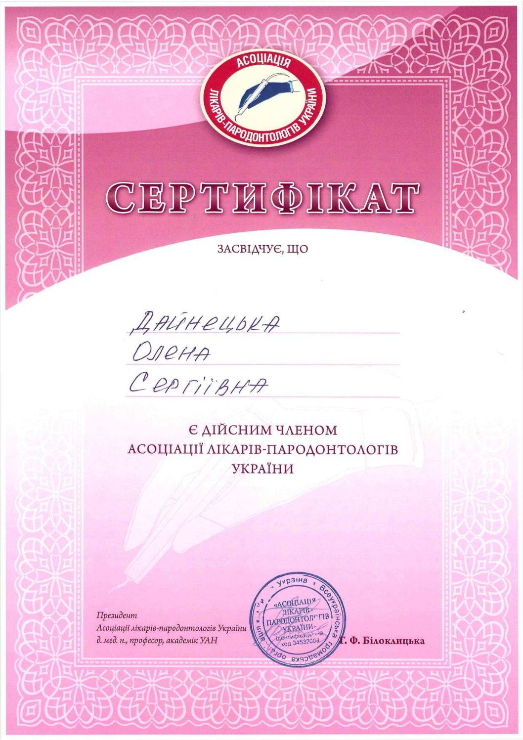 Untitled.FR 9.tif compressed pdf - Олена Дайнецька