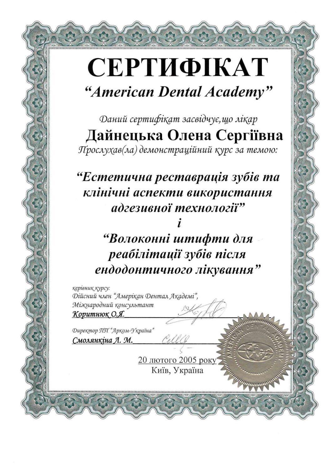 Untitled.FR16.tif compressed pdf - Олена Дайнецька