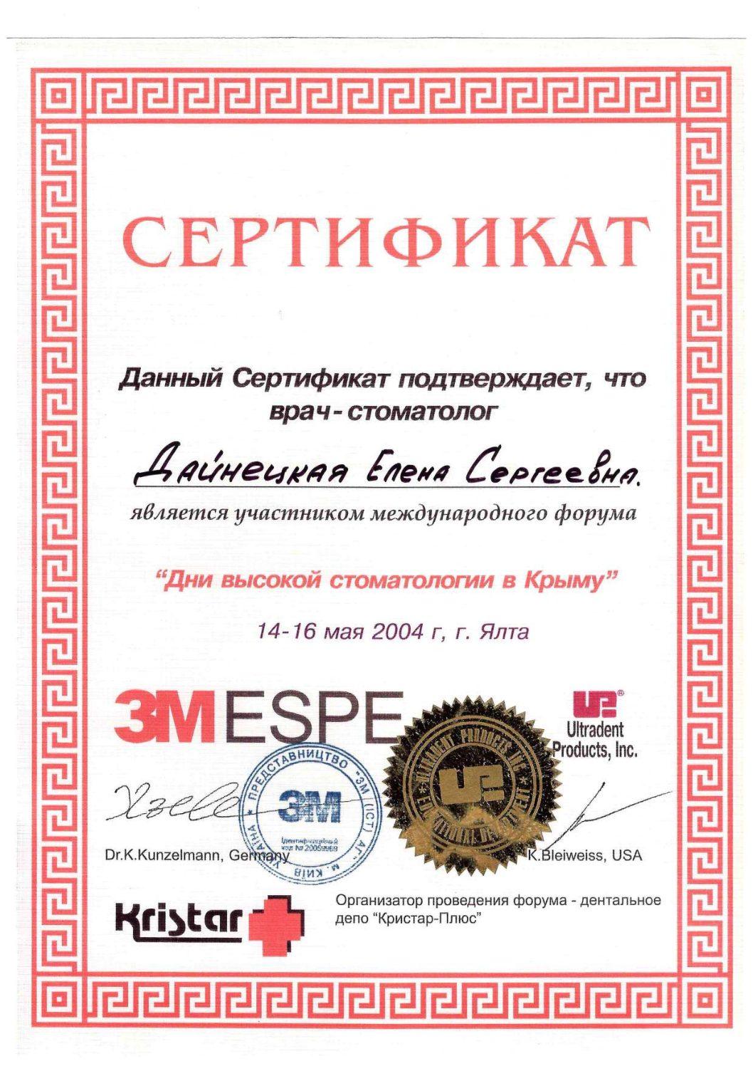 Untitled.FR21.tif compressed pdf - Олена Дайнецька