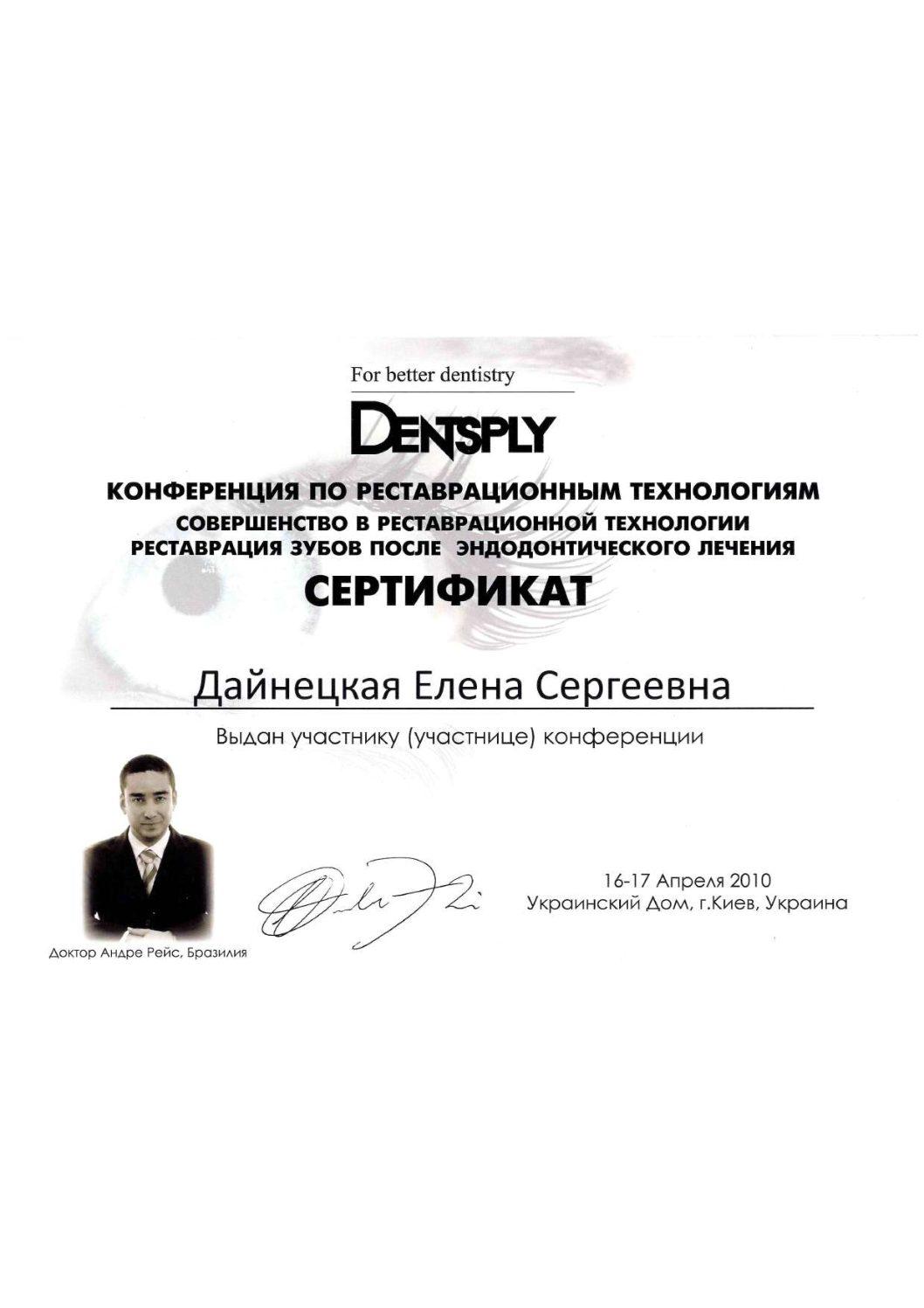 Untitled.FR26.tif compressed pdf - Олена Дайнецька