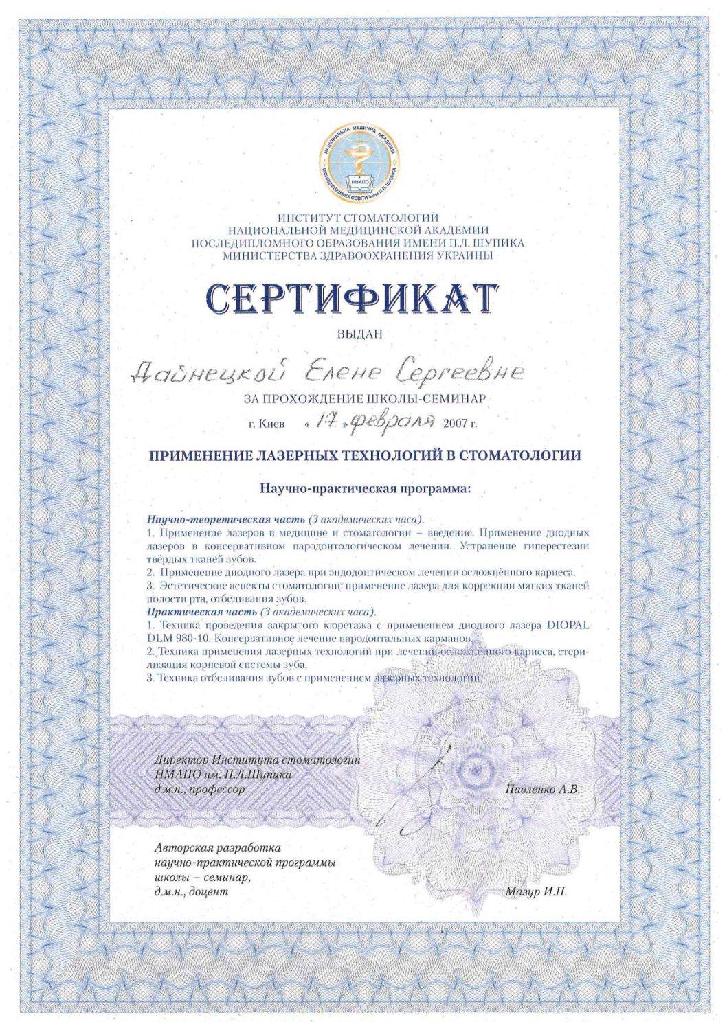 Untitled.FR29.tif compressed pdf - Олена Дайнецька