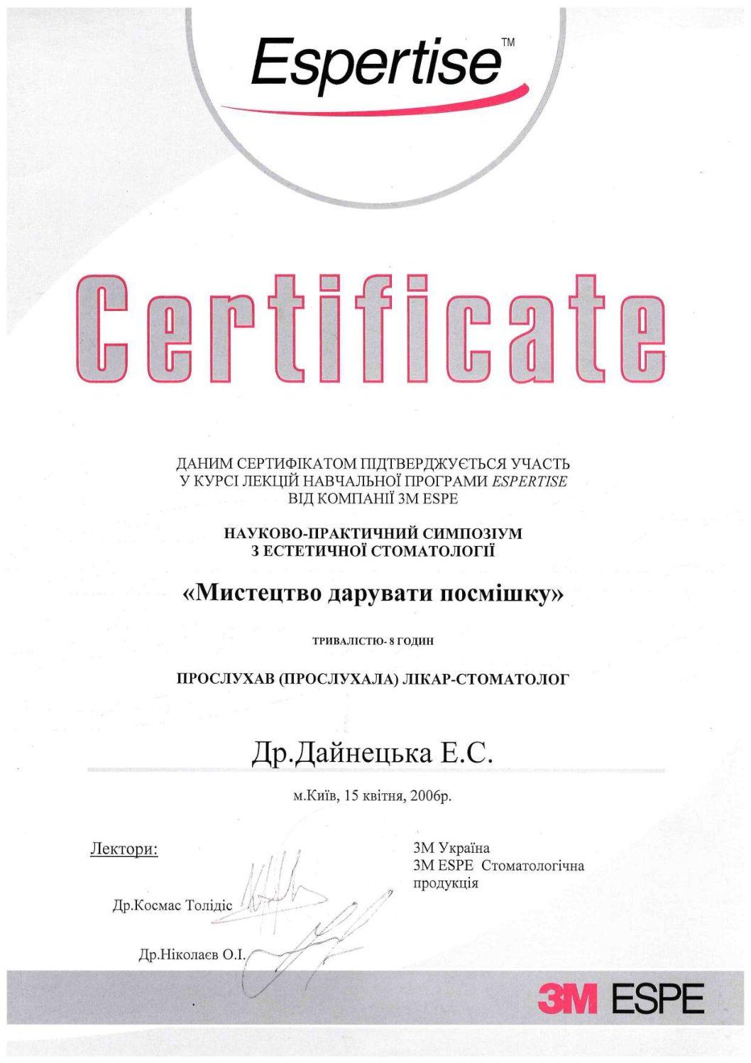Untitled.FR33.tif compressed pdf - Олена Дайнецька