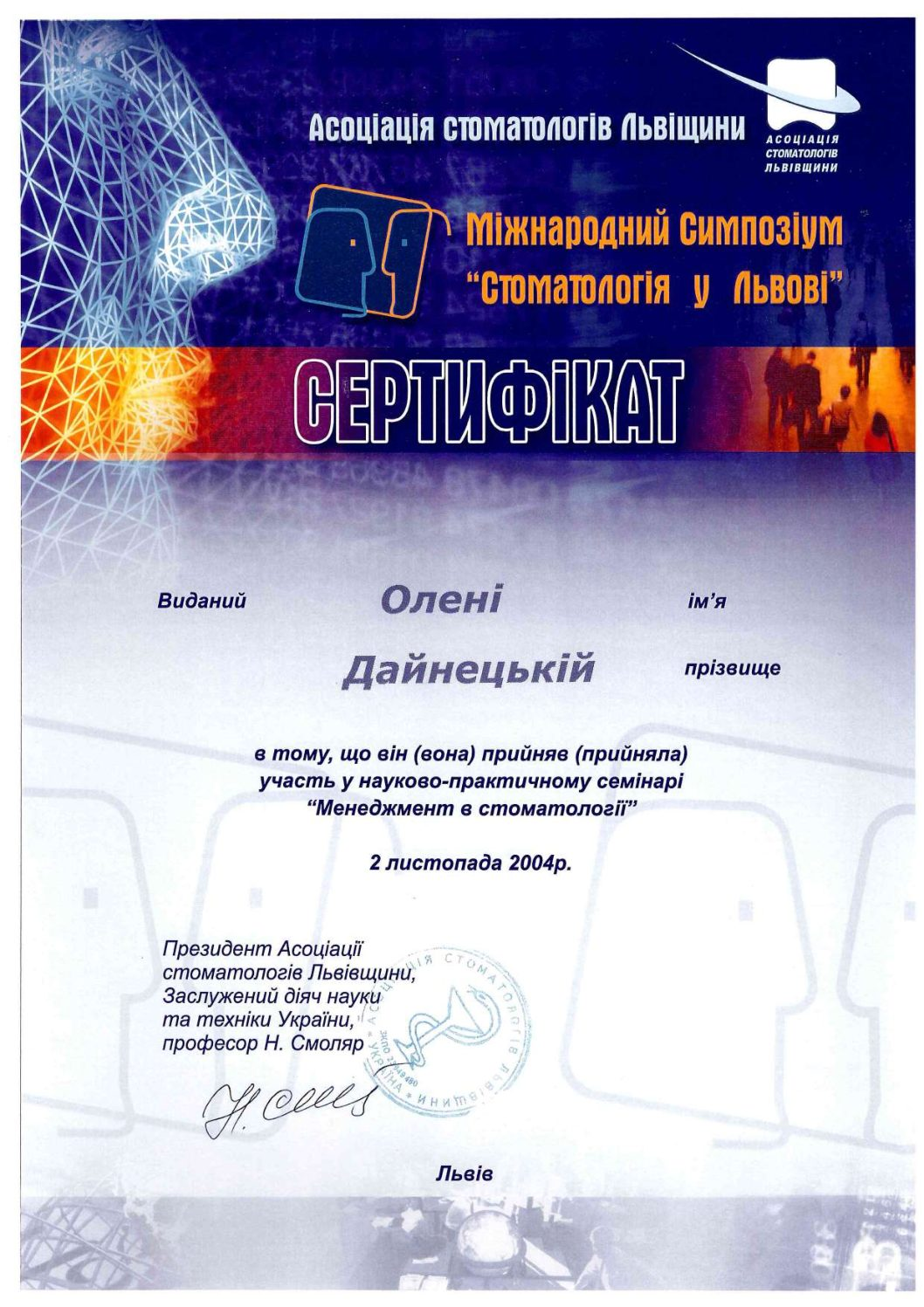 Untitled.FR35.tif compressed pdf - Олена Дайнецька