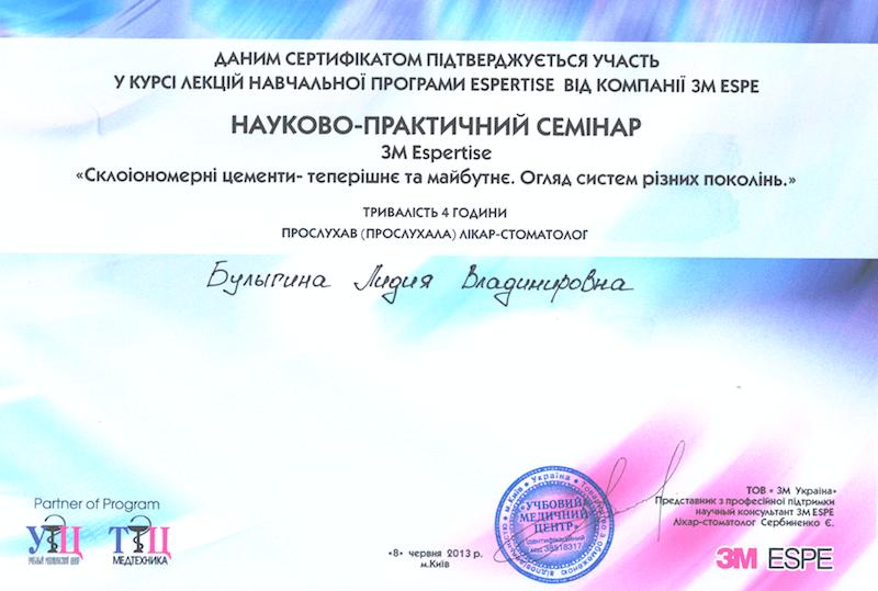 3М 1 - Лидия Булыгина