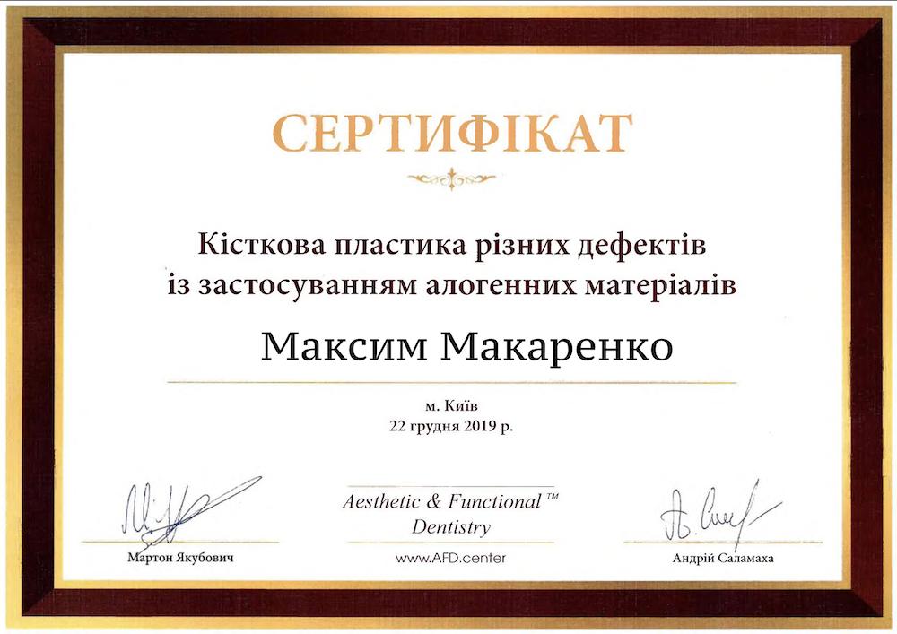 доктор Максим Макаренко