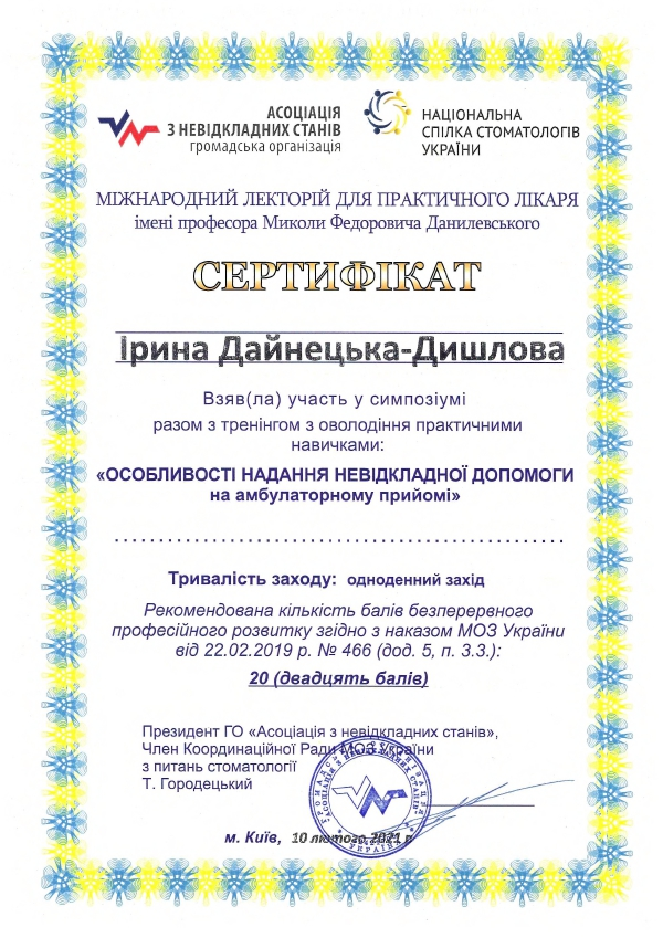 ИС page 0001 - Дишлова Ірина