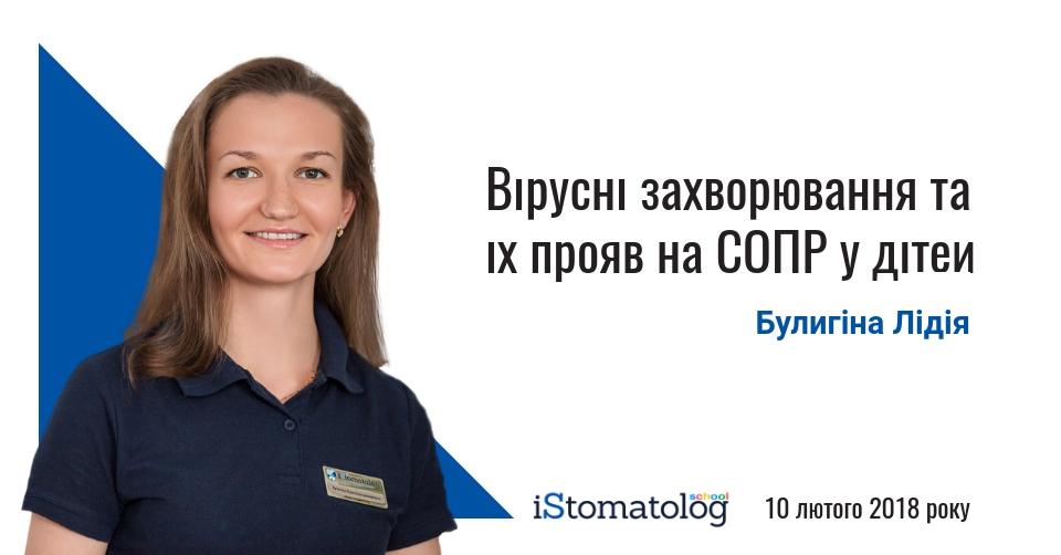 Bulygina FB 13 - Лекція відбулась 10.02.2018