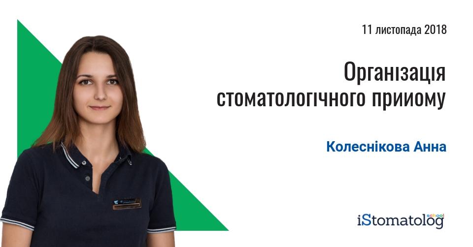 Bulygina FB 7 - Kolesnikova
