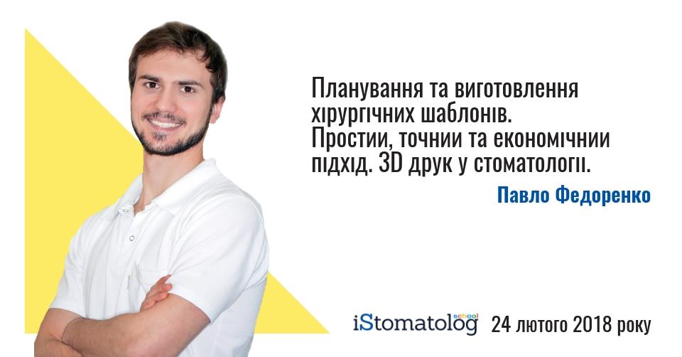 Bulygina FB 9 - Лекція відбулась 24.02.2018