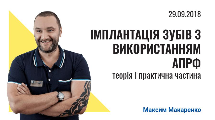 лекция Макаренко Максима