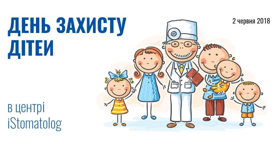 Untitled design 1 - 2.06.2018 відбулось дитяче свято: День захисту дітей.