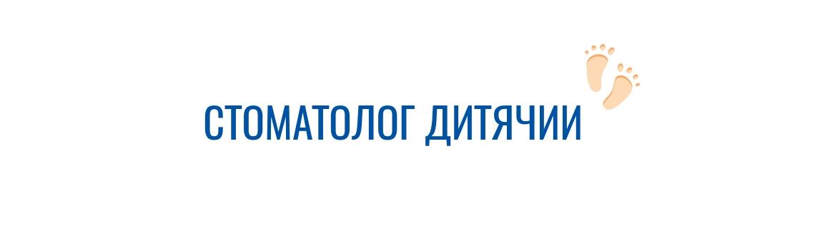 Untitled design 1 - istomatolog_vakancii