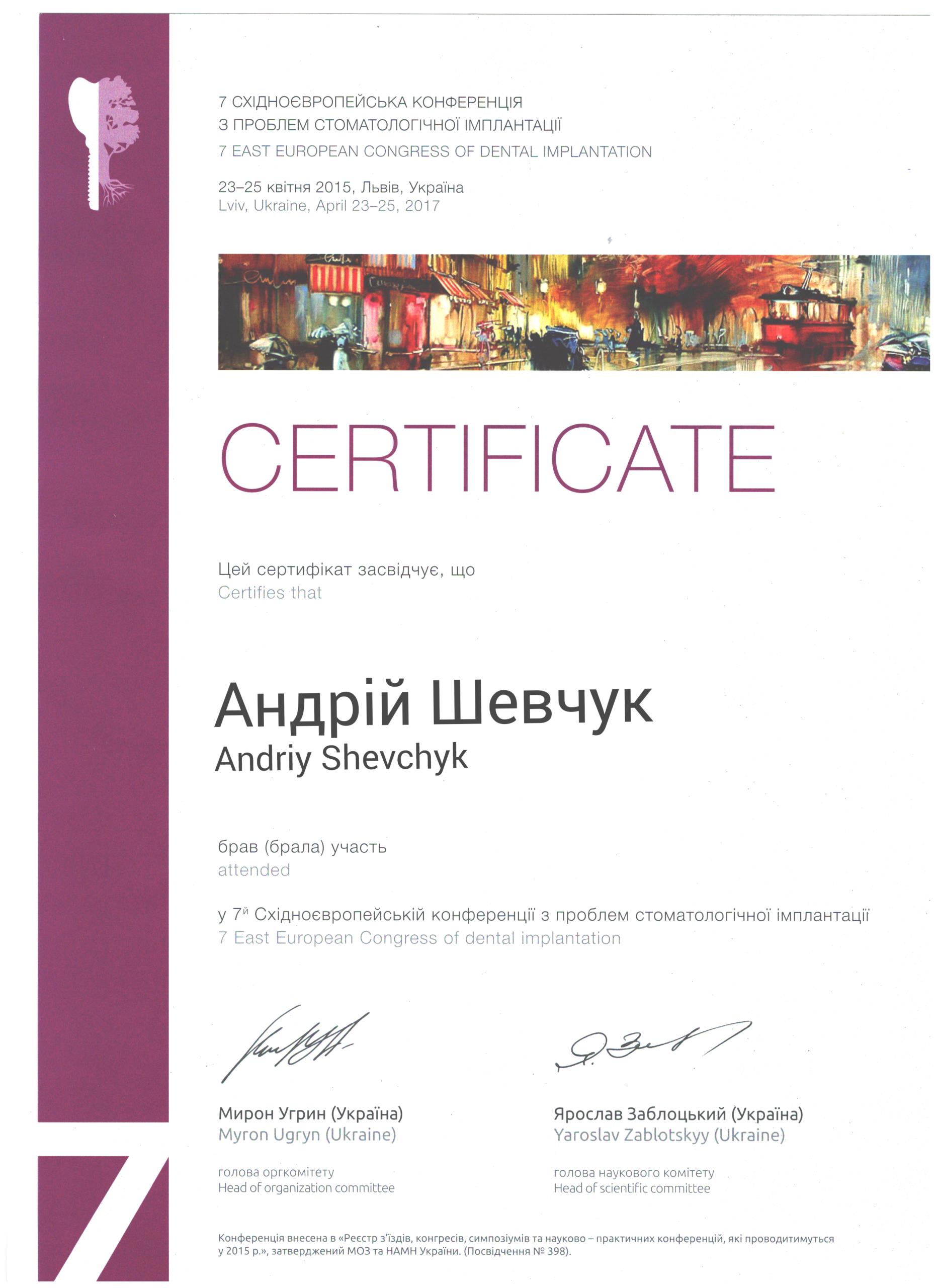 scaled - Андрей Шевчук