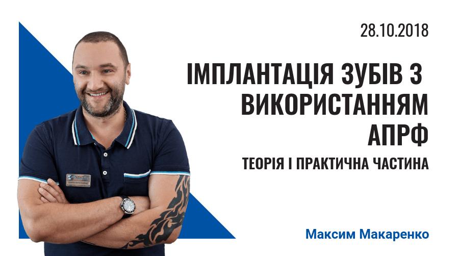 Макаренко Максим лекция