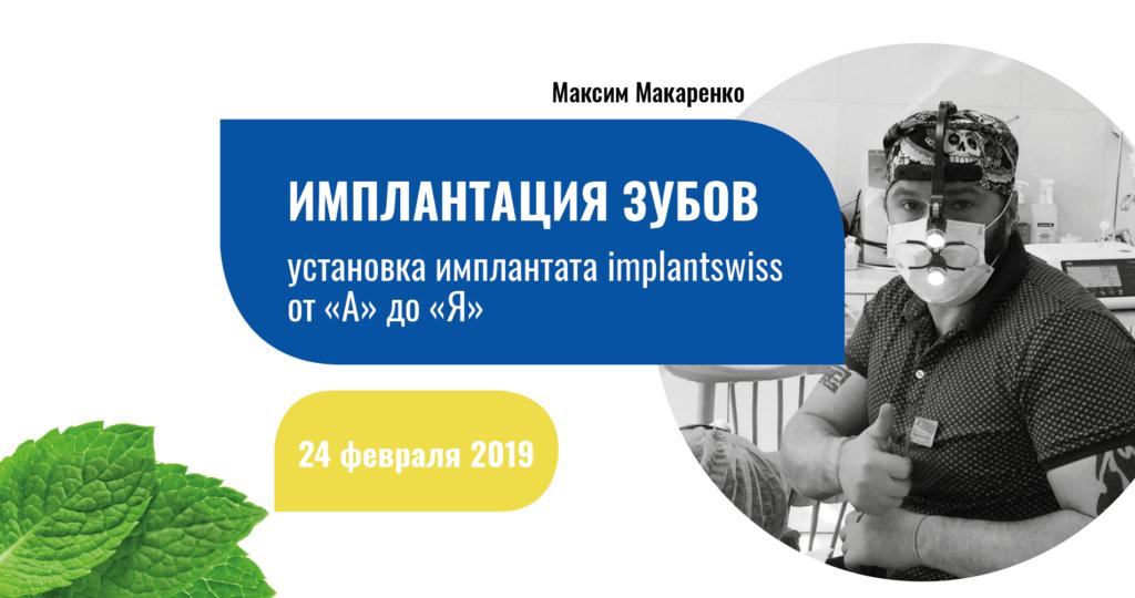 Maksim Makarenko