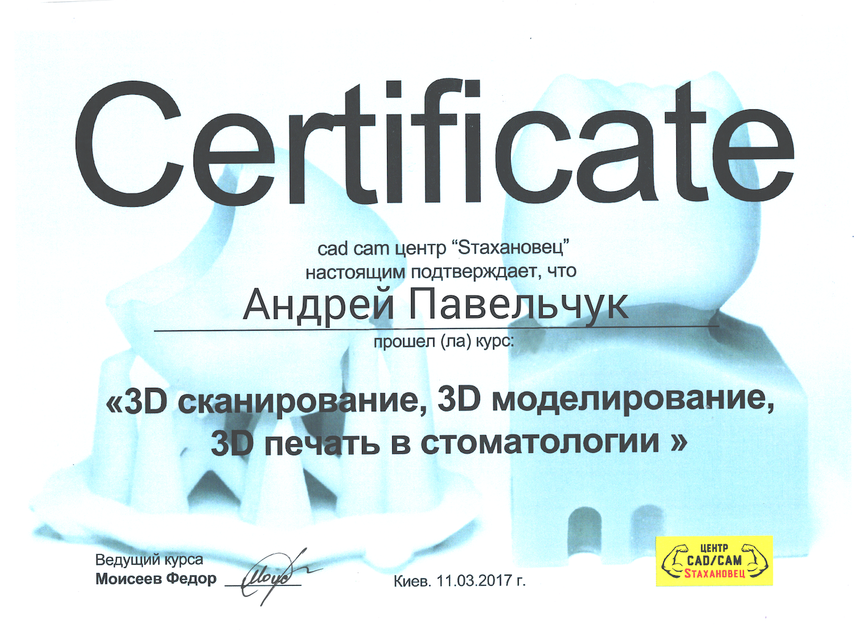 1 - Dr. Andriy Pavelchuk