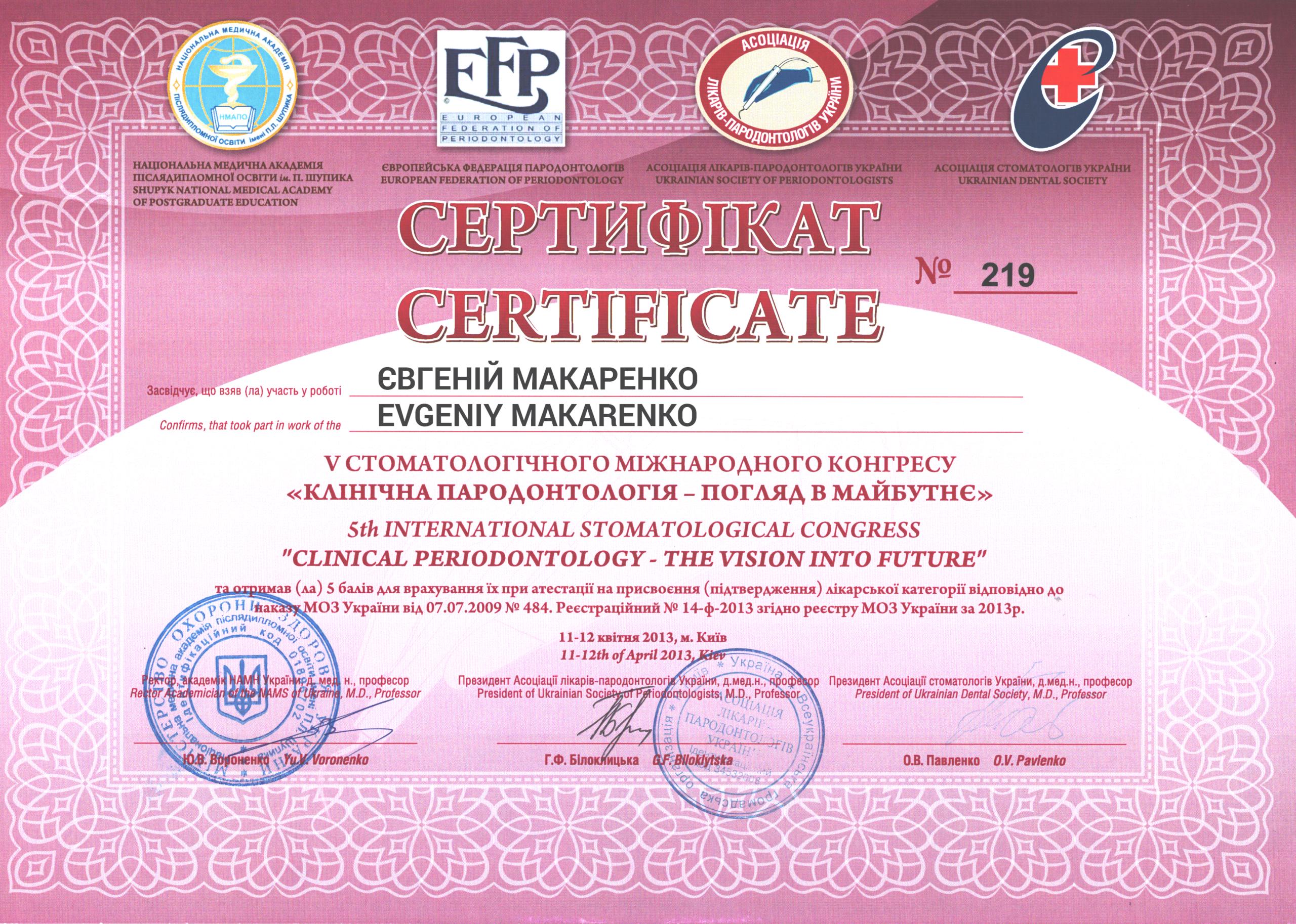 EvgeniyMakarenko2 scaled - Евгений Макаренко